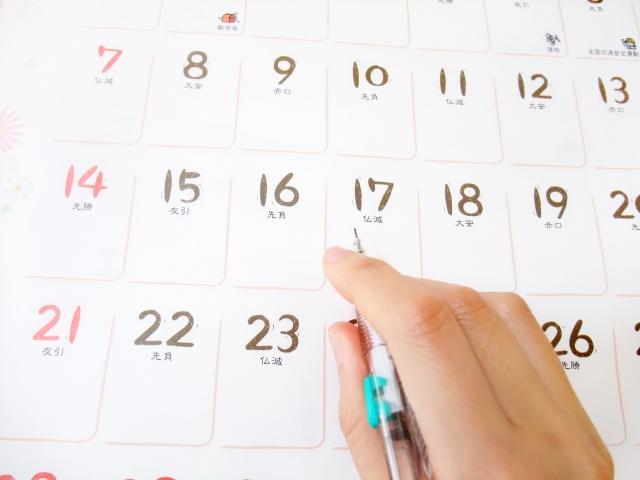 予定をカレンダーで立てる