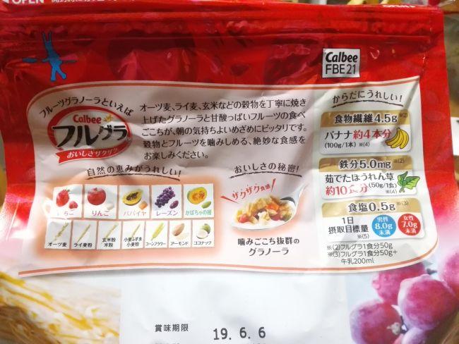 フルグラの栄養のバランス